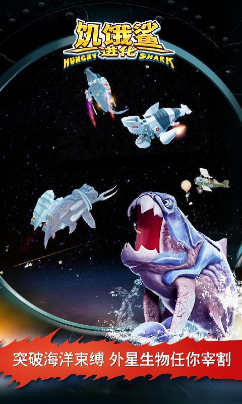 饥饿鲨进化2020无限金币钻石哥斯拉鲨鱼版图1: