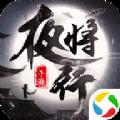 青云传之夜将行手游官网应用宝版 v5.6.0