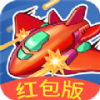 我飞机打的贼6免费领红包赚钱版下载 v1.0