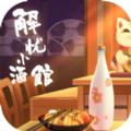 解忧小酒馆游戏安卓手机版 v1.0