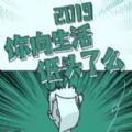 爱奇艺2019你向生活低头了么小游戏app v1.0