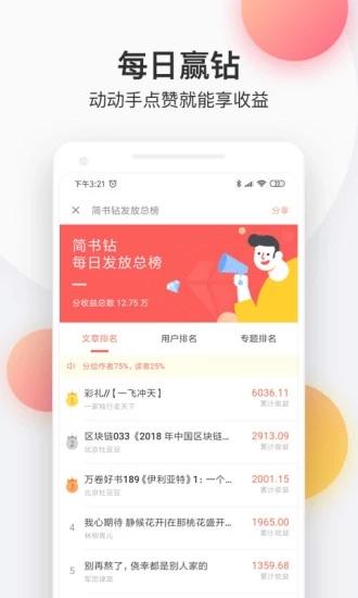 杏书宝典小说app官网免费版图1: