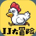 JJ大冒险游戏安卓中文版 v1.1