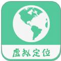 王者荣耀虚伪定位软件苹果版
