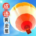 成语黄金屋游戏手机安卓版 v1.0