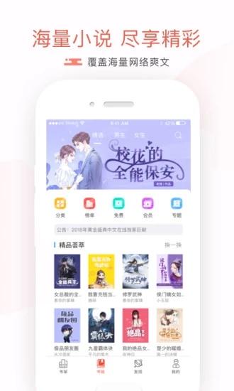 米虫阅读小说app免费手机版图2: