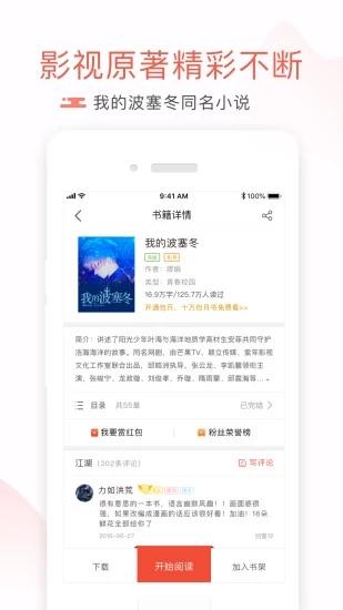 米虫阅读小说app免费手机版图1: