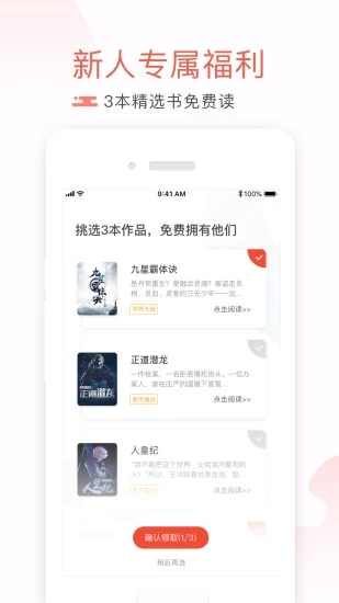 米虫阅读小说app免费手机版图3: