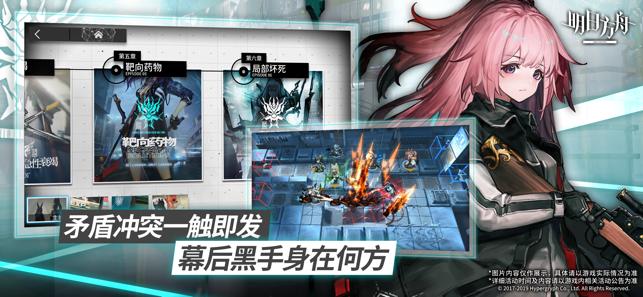 明日方舟游戏官方测试版下载(Arknights)图2: