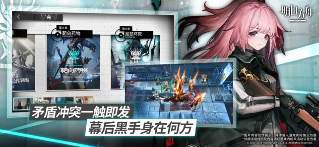 明日方舟游戏官网预约正式版下载(Arknights)图2: