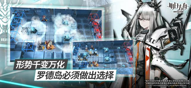 明日方舟游戏官网预约正式版下载(Arknights)图4: