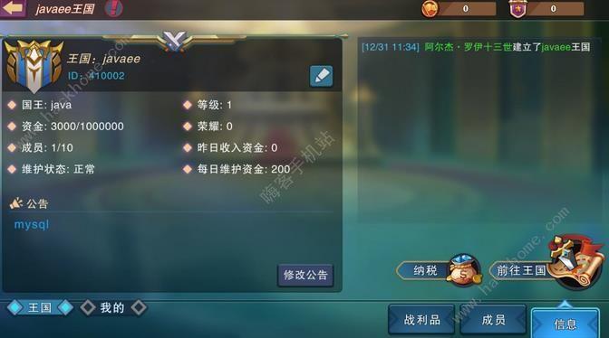 城堡�髡f大�y斗王��攻略 王���望�@取及作用�解[��l][多�D]�D片1