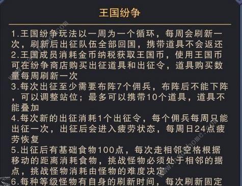 城堡�髡f大�y斗王��攻略 王���望�@取及作用�解[��l][多�D]�D片3