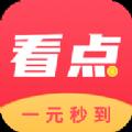 多多看点红包版app最新下载 v1.0.0