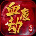 血魔劫手游官网最新版 v1.0
