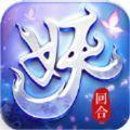妖灵召唤手游官网安卓版 v1.0.1