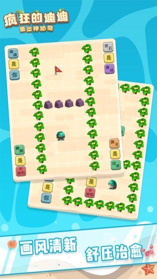 疯狂的迪迪逃出神秘岛游戏安卓最新版图2: