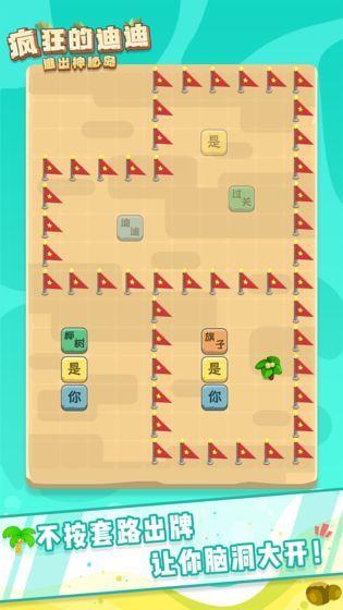 疯狂的迪迪逃出神秘岛游戏安卓最新版图片1