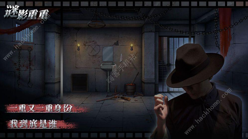 谜影重重游戏攻略大全 全剧情结局图文通关总汇[视频][多图]图片2