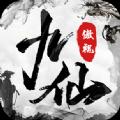 傲�九仙手游官�W唯一正版 v1.0