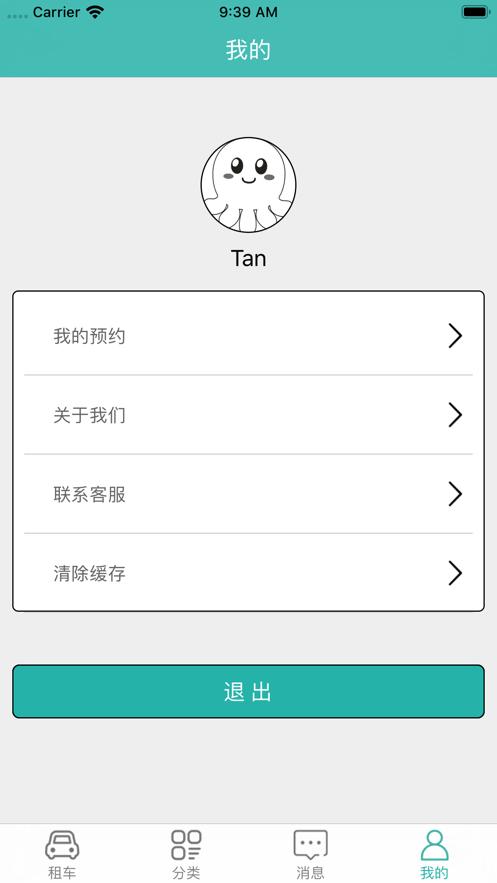 哈高租车安卓版app下载图2: