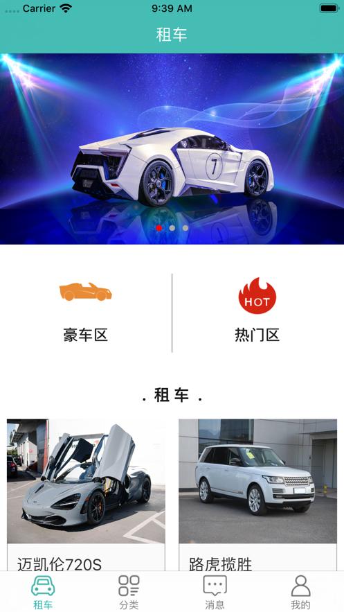 哈高租车安卓版app下载图3: