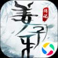 逆火�n穹之姜子牙�髡f手游官方�y�版 v2.3.0