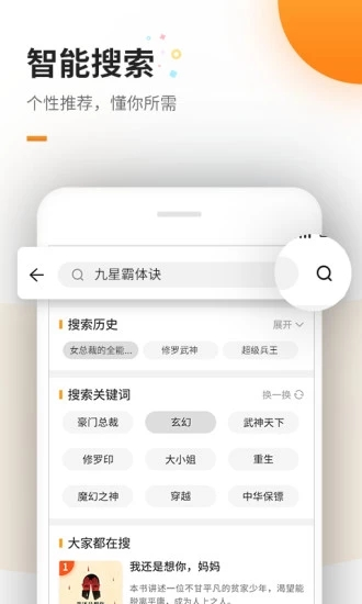 小说鼠免费阅读app安卓版图片1