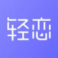 轻恋社交app软件下载 v1.0.0