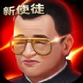 新使徒手游官�W授�喟� v1.0.0001