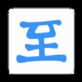 至道网站登录app官网智慧校园erp平台 v1.0.23