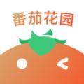 番茄花园小说app官网版下载 v1.0