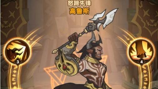 剑与远征人马高鲁斯值得培养吗 人马高鲁斯特性解析[多图]
