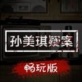 孙美琪主线畅玩版官方游戏安卓版 v1.0.1