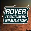 火星机械模拟器游戏
