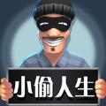 小偷人生模拟器游戏
