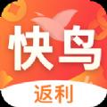 快鸟省钱app下载安装 v1.0.0