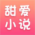 甜爱小说免费阅读app手机版下载 v3.83