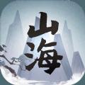 我的山海官方游戏安卓版 v1.0.0