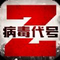 病毒代号Z手游官网测试版 v1.0.0