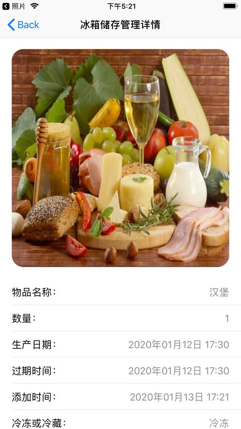 冰箱管理app�件下�d�D1: