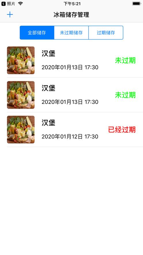 冰箱管理app�件下�d�D片2