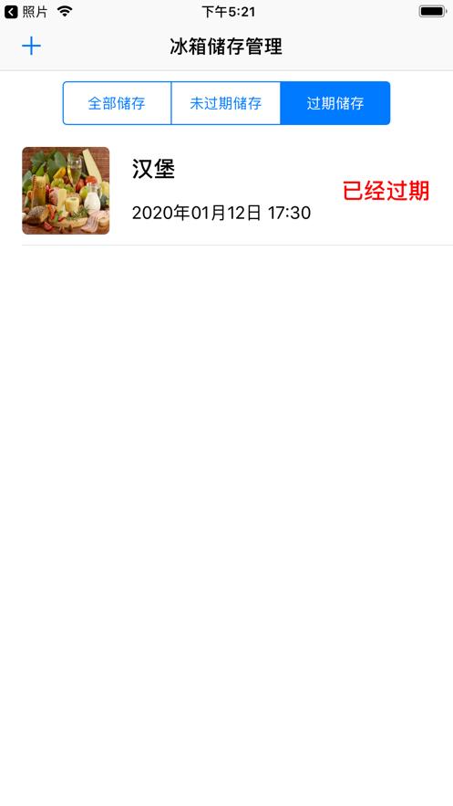 冰箱管理app�件下�d�D片1