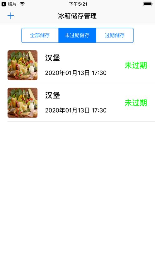 冰箱管理app�件下�d�D片3