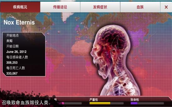 瘟疫公司�M化手�C版下�d�D片4