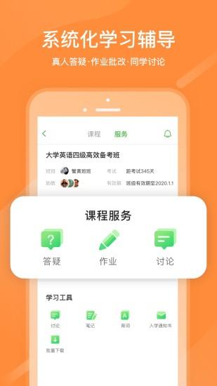中国教育电视台四频道中小学课程直播入口图2: