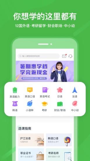中国教育电视台四频道中小学课程直播入口图3: