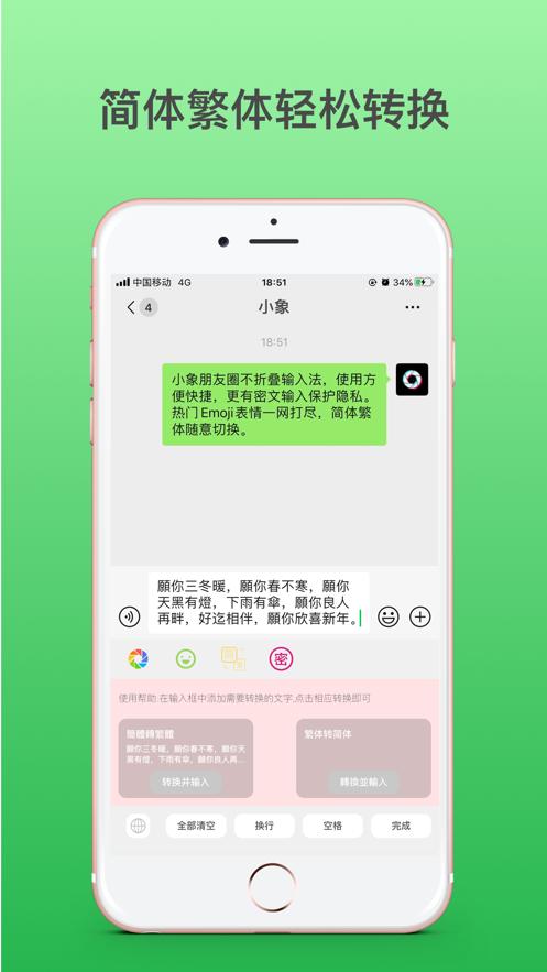 小象不折�B密文�入法app�件下�d�D2: