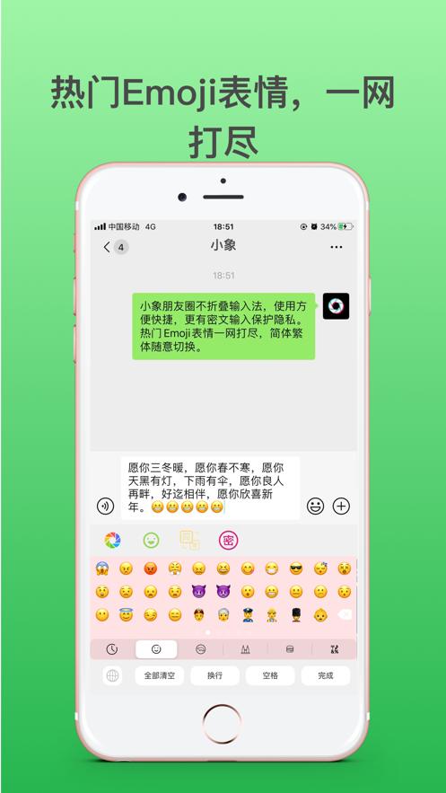 小象不折�B密文�入法app�件下�d�D1: