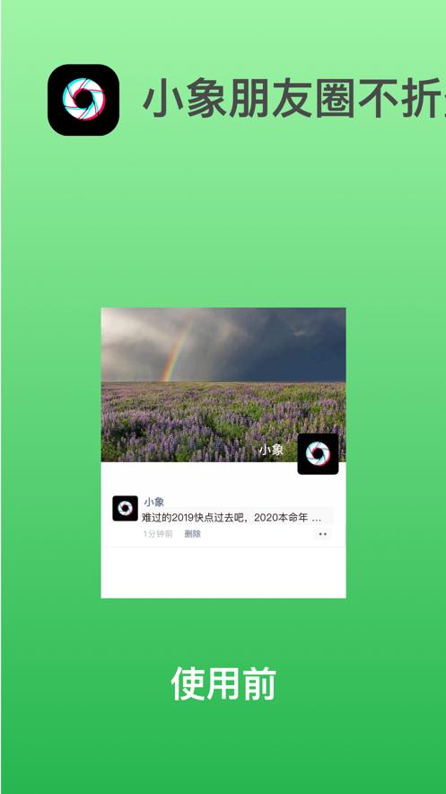小象不折�B密文�入法app�件下�d�D片2